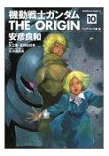 ガンダム the Origin